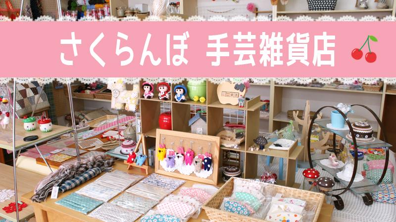 さくらんぼ手芸雑貨店